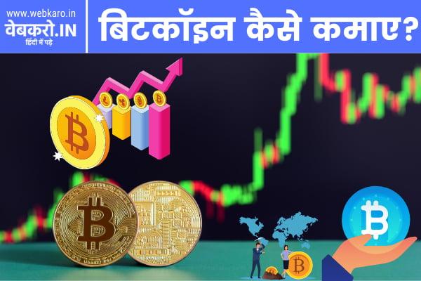 bitcoin trading kas tai yra
